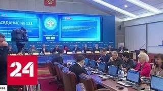 Кандидатов в президенты России будет не более 15 - Россия 24