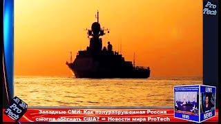 Западные СМИ: Как полуразрушенная Россия смогла обогнать США? ➨ Новости мира ProTech