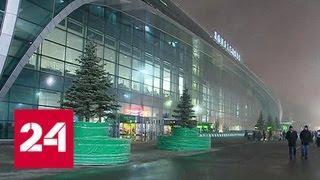 Пассажир угрожал бомбой в аэропорту Домодедово - Россия 24