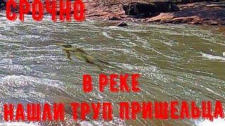 люди увидели по реке плывут трупы пришельцев!срочно смотрите!нло сегодня!все про нло!новости про нло