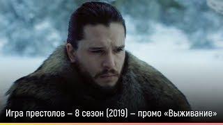 Игра престолов — 8 сезон (2019) — русское промо «Выживание»