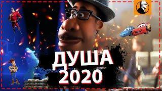 ПОЧЕМУ МУЛЬТФИЛЬМ ДУША 2020 ПОРВАЛ ЗРИТЕЛЕЙ - Обзор? Душа 2020 Стоит ли смотреть?