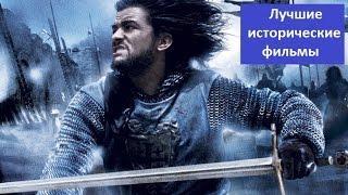 Лучшие исторические фильмы от древней Греции до Средневековья / Что посмотреть
