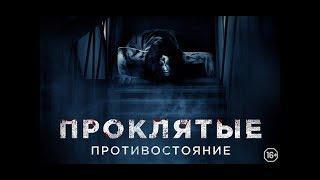 ФИЛЬМЫ 2017 НОВИНКА УЖАСОВ ФАНТАСТИКА МЕЛОДРАМА