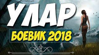 Боевик накрыл всех! ** УЛАР ** Русские боевики 2018 новинки HD 1080P