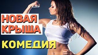 Сильная комедия от которой пойдут мурашки  - НОВАЯ КРЫША / Русские комедии 2020 новинки