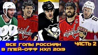 Все голы россиян в плей-офф Кубка Стенли 2019 НХЛ.  Часть 2.