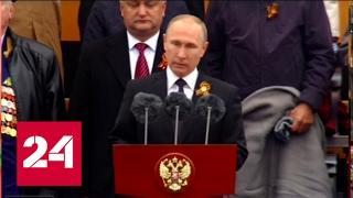 Владимир Путин: нет, не было и не будет силы, способной покорить российский народ