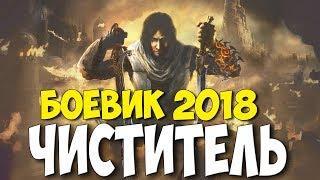 БОЕВИК 2018 ПЕРДОЛИТ ВСЕХ! ** ЧИСТИТЕЛЬ ** Русские боевики 2018 новинки HD 1080P