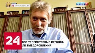"""Эксклюзив! Песков рассказал, как перенес коронавирус // Анонс """"Москва. Кремль. Путин"""""""