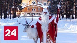 Резиденция Деда Мороза в Великом Устюге - Россия 24