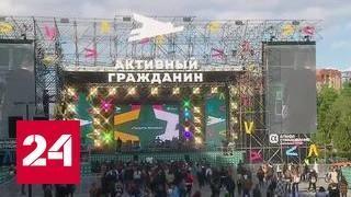 """""""Активный гражданин"""" отметил день рождения"""