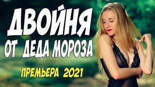 Трепетный любовный фильм 2021! * ДВОЙНЯ ОТ ДЕДА МОРОЗА - Русские мелодрамы 2021 новинки HD 1080P