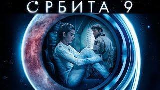 """смотреть фильм """"Орбита 9"""" онлайн (фантастика, фэнтези, боевик, приключения) новинки кино 2017"""