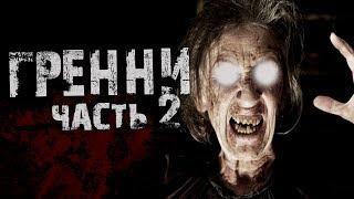 Страшные истории на ночь - ГРЕННИ,часть 2.