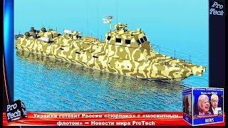 Украина готовит России «сюрприз» с «москитным флотом» ➨ Новости мира ProTech