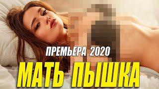 Красивый фильм 2020!! - МАТЬ ПЫШКА - Русские мелодармы 2020 новинки HD 1080P