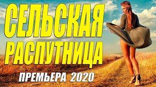 Хорошая мелодрама 2020!! [[ СЕЛЬСКАЯ РАСПУТНИЦА ]] Русские мелодрамы 2020 новинки HD 1080P
