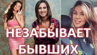 Жена Тарасова не может забыть его бывших!