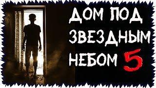 Истории на ночь - ДОМ ПОД ЗВЕЗДНЫМ НЕБОМ 5 [предпоследняя часть]