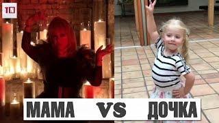 МАМА АЛЛА ПУГАЧЕВА  VS  ДОЧКА ЛИЗА ГАЛКИНА ( дети пугачевой и галкина)