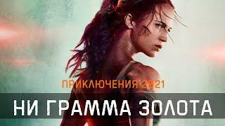 Новый приключенческий фильм 2021! ★ Ни грамма золота ★ Фильмы 2021 HD / приключения фантастика 2021