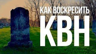 Как воскресить КВН / Обращение к АМИК