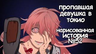Пропавшая девушка в Токио. страшные истории (drawing anime girl horror + horror story)