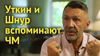 Шнуров: «про ЧМ в России можно снять порно»