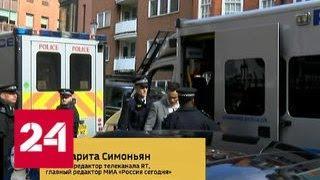 Маргарита Симоньян: Ассанж всегда очень серьезно подходил к вопросу безопасности - Россия 24