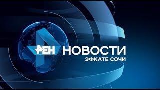 Новости Сочи (Эфкате РЕН REN TV) Выпуск от 14.02.2019