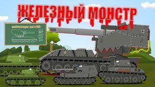 Железный монстр : мультики про танки