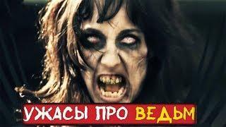 Фильмы ужасов про ВЕДЬМ, которые стоит посмотреть
