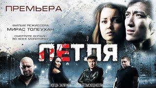 Петля - Криминал, Боевик, новый русский фильм смотреть онлайн 2015