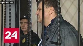 Директор Департамента имущественных отношений Сочи отправлен под домашний арест - Россия 24