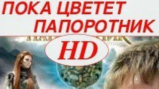 3 сер из 13, приключения, комедия, немного фэнтези, 2012, HD
