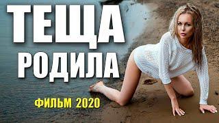 Восхитительный фильм # ТЁЩА РОДИЛА # Лучшие фильмы 2020,  Русские мелодрамы 2020 новинки HD 1080P