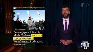 Вечерний Ургант. Новости от Ивана(28.02.2018)