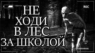 Страшные истории ПРО ШКОЛУ на ночь  - ОМУТ - Мистические рассказы перед сном Страшилки Scary Stories
