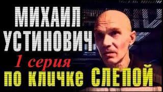 ЛУКАВАЯ ФИЛОСОФИЯ УБИЙЦЫ 1 серия (HD) ДЕТЕКТИВНЫЕ ИСТОРИИ