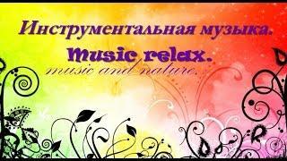 Инструментальная музыка слушать онлайн. Релакс музыка слушать. Красивая и спокойная музыка для души.
