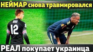 Неймар опять травмировался \Реал покупает украинца \ У Арсенала новый голкипер
