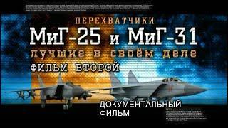 МиГ-25/31. Фильм Второй. Лучшие в Своём Деле - Документальный Фильм