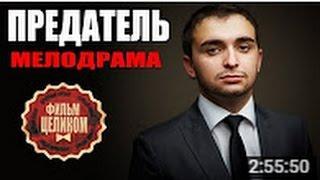 ПРЕДАТЕЛЬ 2016 Русские мелодрамы 2016 новинки  Новые русские мелодрамы HD 1080P