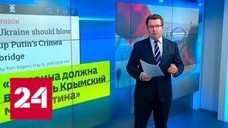 На американского журналиста, предложившего разбомбить Крымский мост, завели дело в России - Россия…