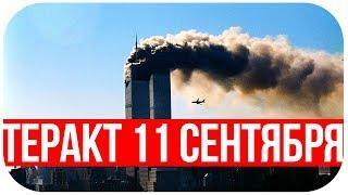 Секунды до катастрофы - Теракт 11 сентября, кто виноват? Документальный фильм National Geographic