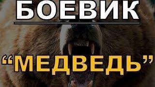 Русские боевики 2016    российские боевик фильмы новинки смотреть онлайн