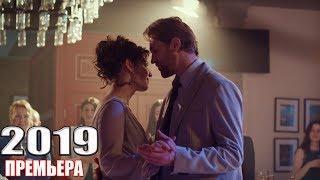 100% новый фильм 2019 нужно увидеть! ТЕНЬ ЛЮБВИ Русские мелодрамы 2018 новинки, фильмы HD