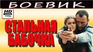 """Детектив 2017 """"Стальная бабочка"""". Русские боевики, криминальные фильмы"""