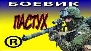 Пастух КРУТОЙ БОЕВИК новые боевики России 2016